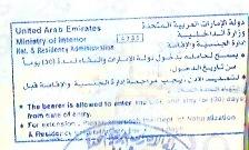 アラブ首長国連邦のアライバルビザ。日本人は無料