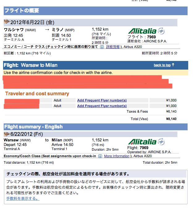 ワルシャワからミラノまでのエアチケット。エクスペディアで購入。ホームページと同額だった。荷物代も含まれている。