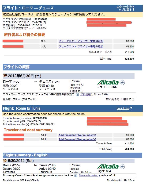 スクリーンショット 2013-05-21 4.14.19
