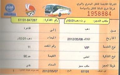 ダハブからカイロまでのバスチケット