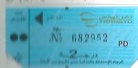チュニスからカルダゴ遺跡の列車チケット