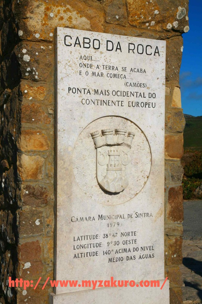 「ここに地終わり海始まる(Onde a terra acaba e o mar começa)」を刻んだ石碑