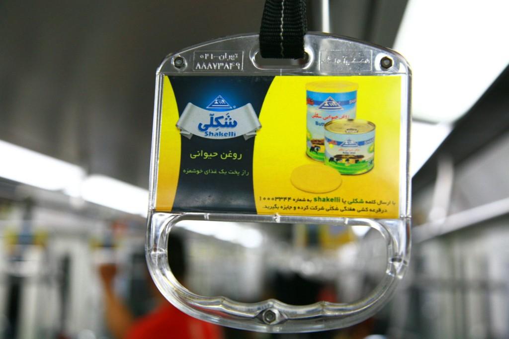 テヘランの地下鉄車内