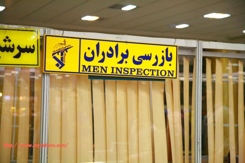 マシュハド国際空港の搭乗前の男性用検査室。