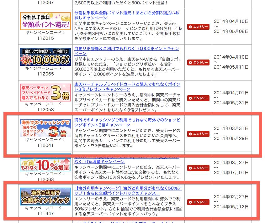 スクリーンショット 2014-05-04 4.38.50