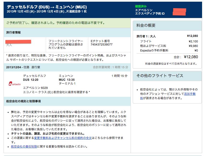 スクリーンショット 2014-06-08 21.27.58