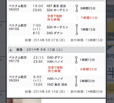 スクリーンショット(2014-08-21 2.31.28)