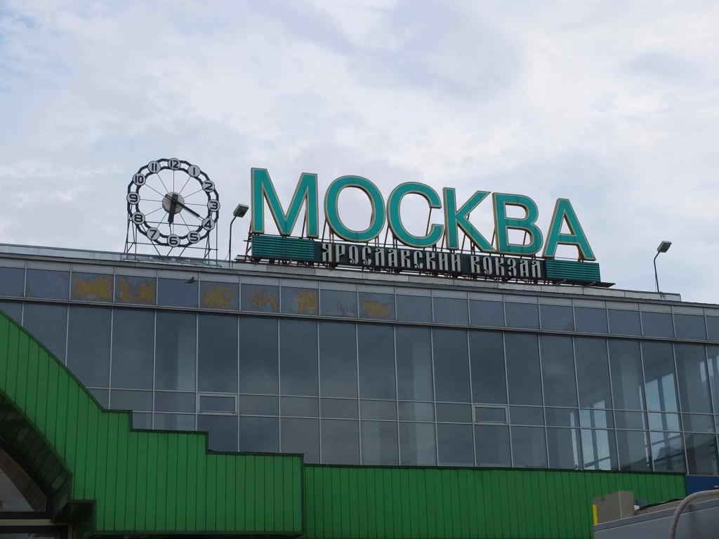 モスクワ駅です。
