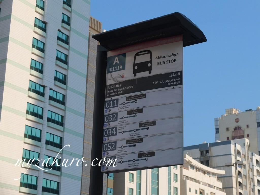 アブダビ市内バス停