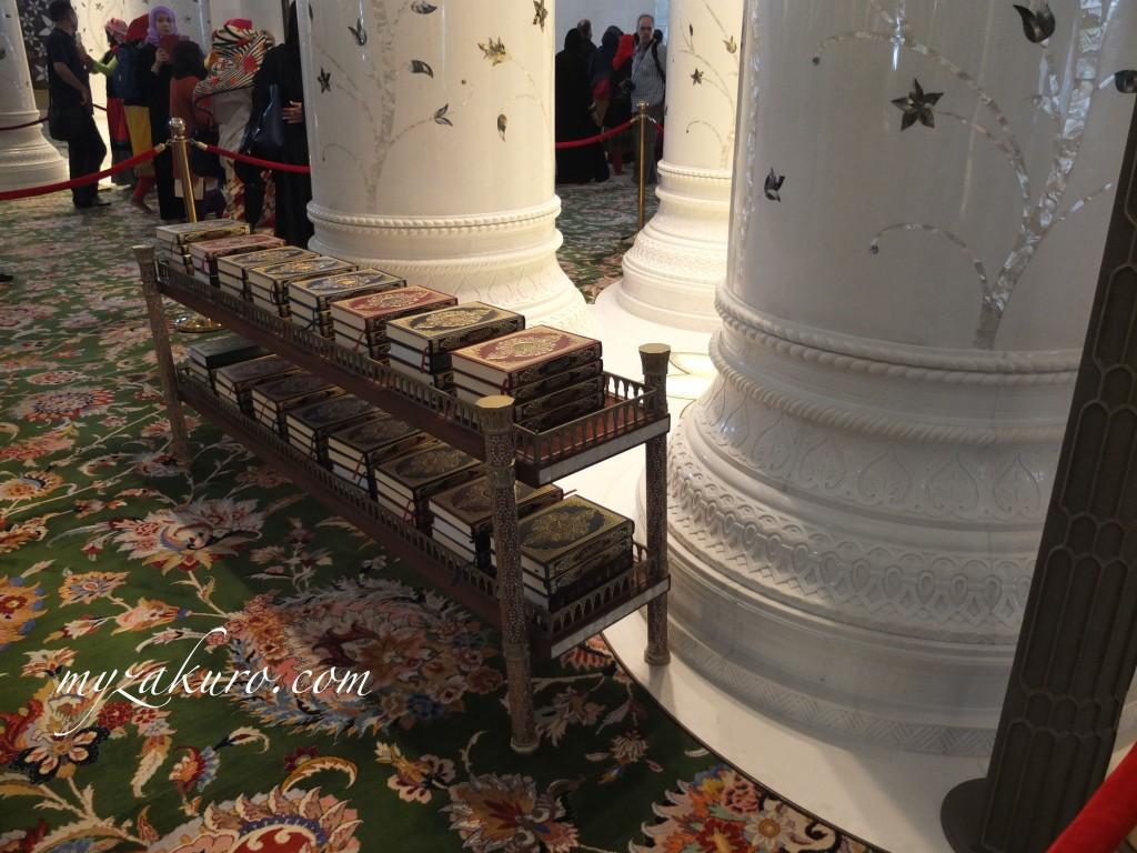 シェイク・ザーイド・モスク内のコーラン