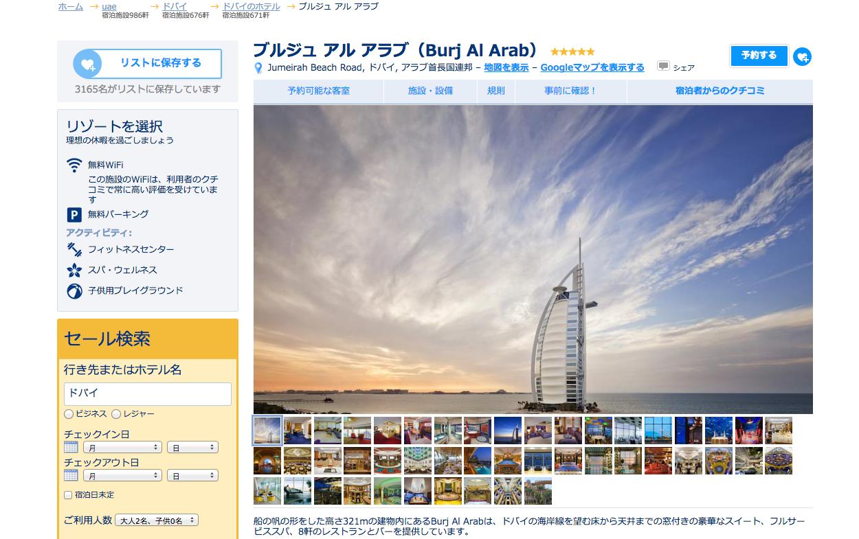 ドバイ7つ星ホテル「ブルジュ・アル・アラブ」14泊分の宿泊券