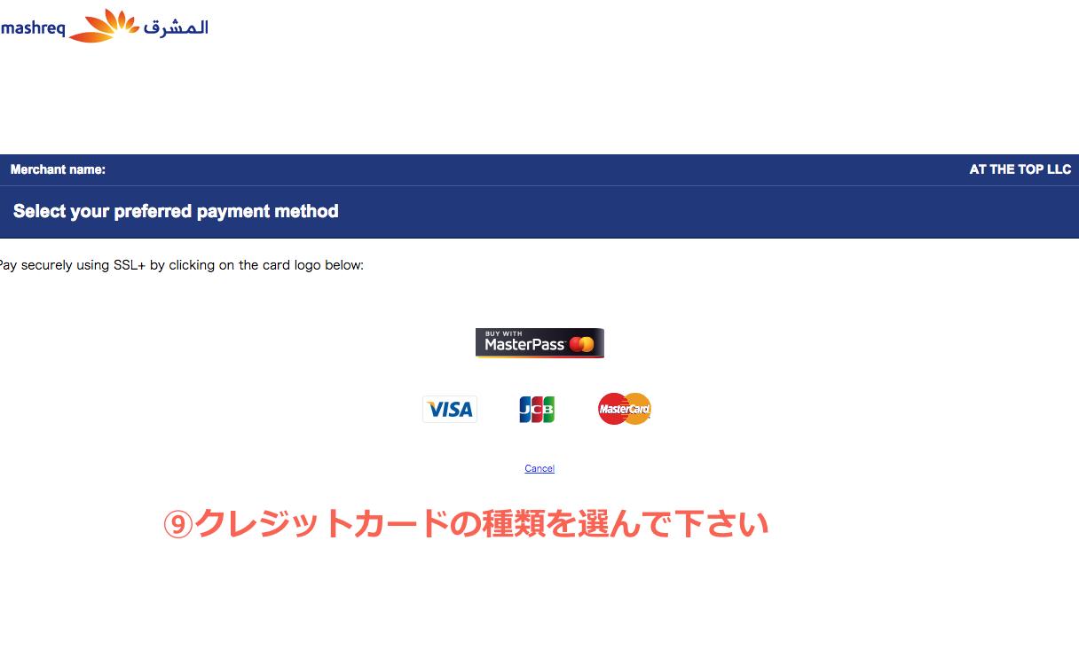 クレジットカードの種類を選んで下さい。