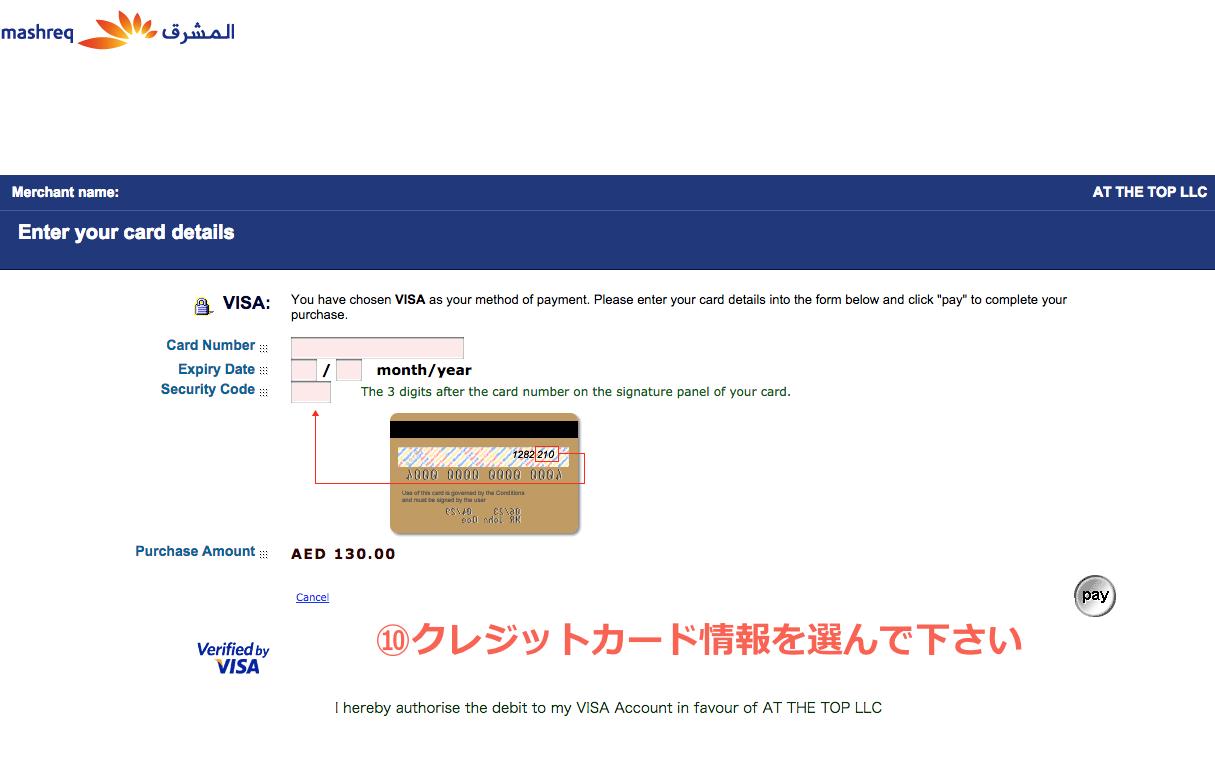 クレジットカード情報を選んで下さい。