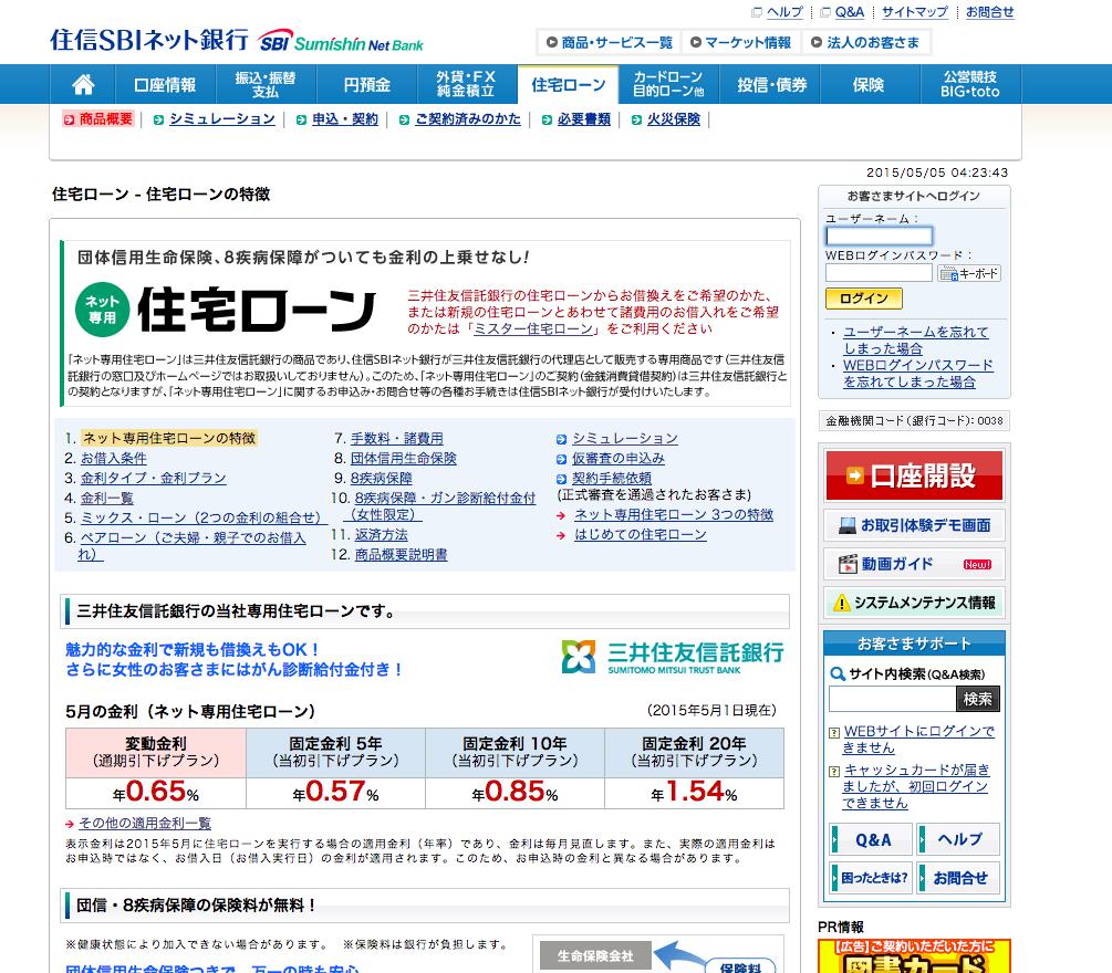 スクリーンショット 2015-05-05 4.23.46