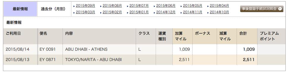 スクリーンショット 2015-09-01 1.56.31