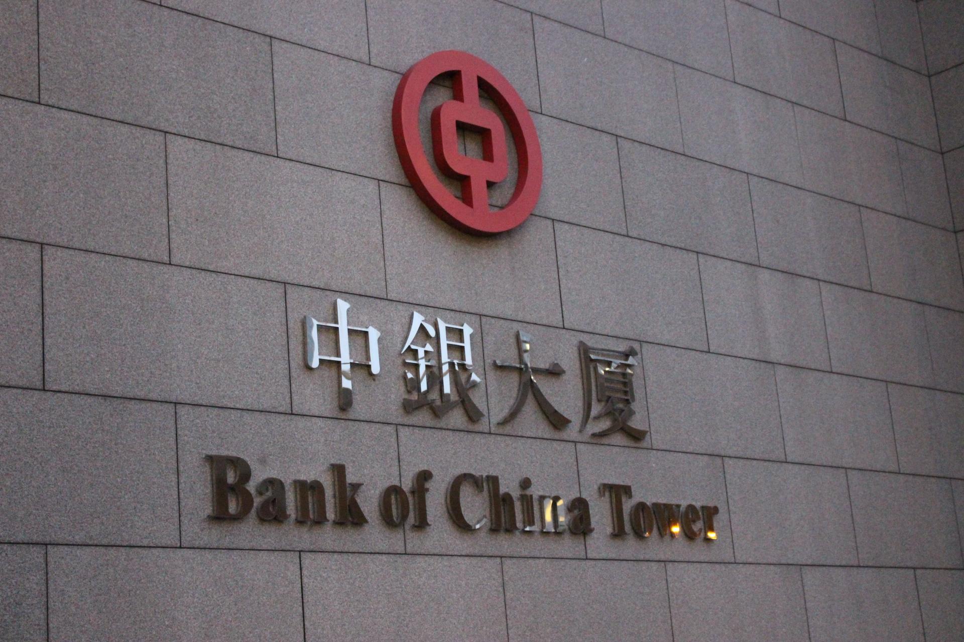 中国銀行のロゴ